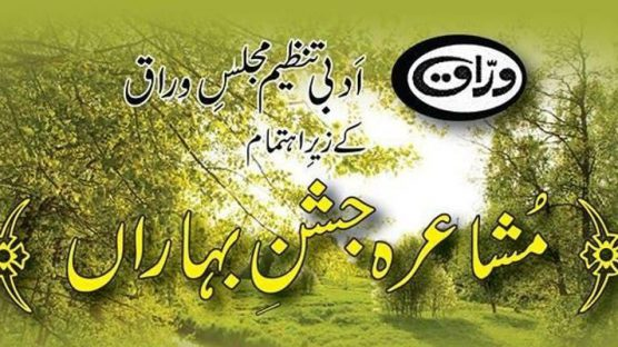 mushara
