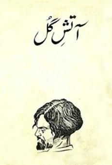 Aatish-e-Gul-Jigar