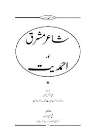 Allama Iqbal Aur Ahmadiyyat