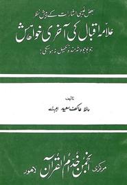 Allama Iqbal Ki Aakhri Khwahish