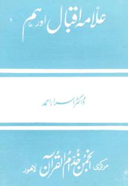 Allama_Iqbal_Aur_Hum