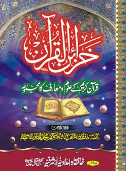 Khazain-ul-Quran