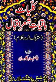 Kulliyat Baqiyat-e-Sher-e-Iqbal