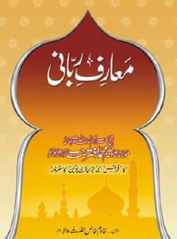Maarif-e-Rawbanee
