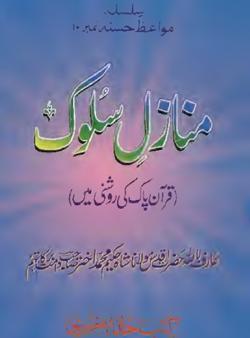 Manazil-e-Sulook