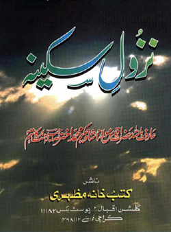 Nuzool-e-Sakeenah