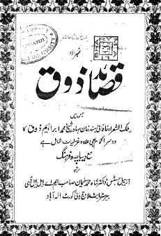 Qasayad-Zauq