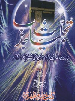 Tajalliyaat-e-Jazbb