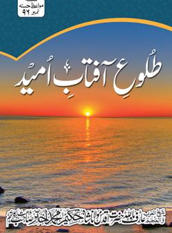 Tulooi-Aaftab-e-Ummeed