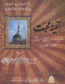 aaina-e-mohabbat