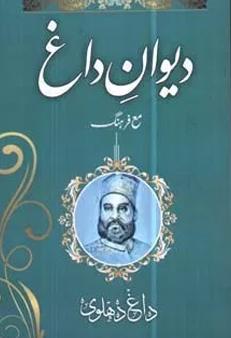 diwan-e-daag