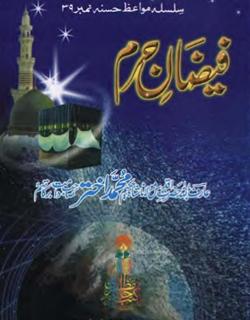faizan-e-haram