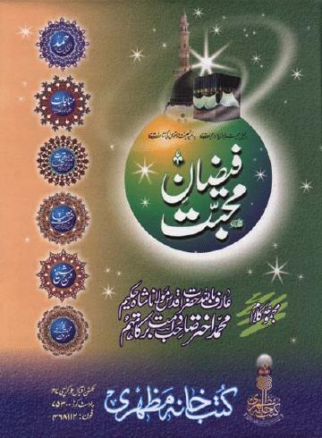 faizane mohabbat