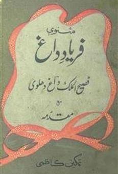 fariyad-e-daag