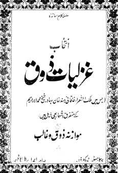 ghazaliyat-e-zauq