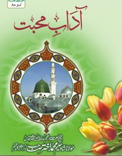 adab-e-mohabbat
