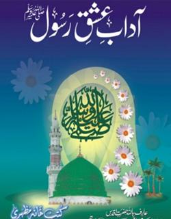 adab-e-rawsool