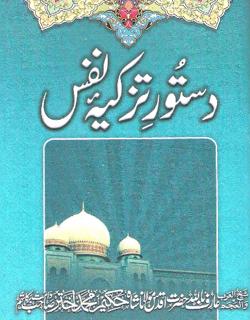 Dastor-e-Tazkiya-e-Nafs