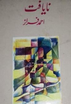 Nayafat-e-Faraz