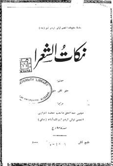 Nikaatul-Shora-Mir