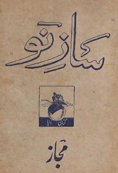 Sazino-Asrar