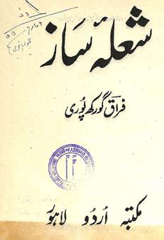 Shola-e-Saz