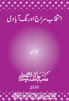 intikhab-e-siraj
