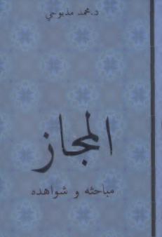 kitab-e-majaz