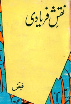 naqsh-e-faryadi