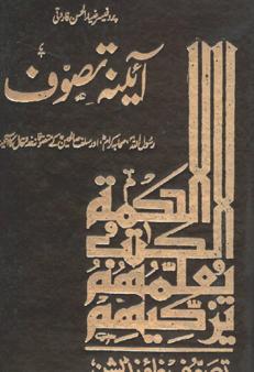 Aaina-e-Tasawwuf