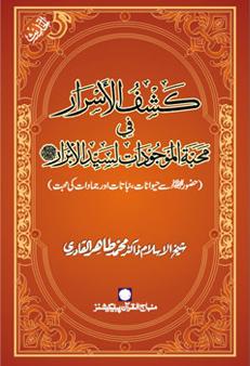 Kashful-Asrar