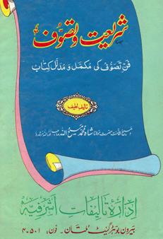 Shariat-o-Tasawwuf