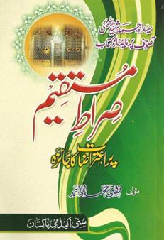 Sirat-e-mustaqeem