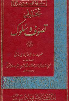 Tajdeed-e-Tasawwuf-o-Sulook