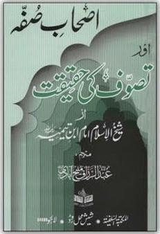 Tasawuf-Ki-Haqeeqat