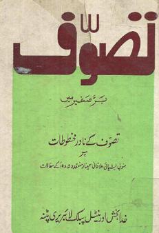 Tasawwuf-Barr-e-Sagheer Mein