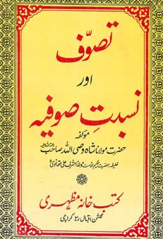 Tasawwuf-Aur-Nisbat-e-Sufiya