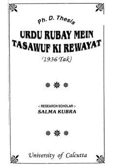 Urdu-Rubai-main-Tasawwuf