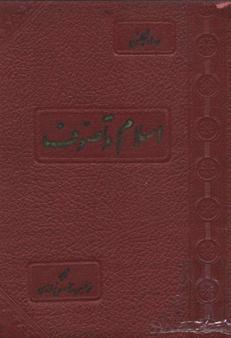 islam-o-tasawwuf