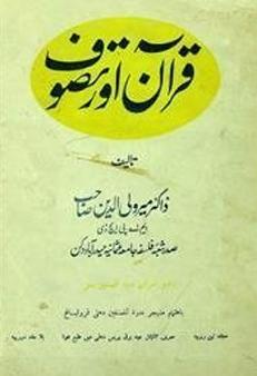 quran-aur-tasawwuf