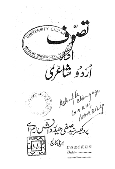 tasawwuf-urdu-shayari